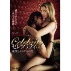 セレブリティ 欲望とセックスの罠 ミラ・ソルヴィノ DVD