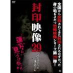 封印映像29 池のほとりの蓮美さん DVD