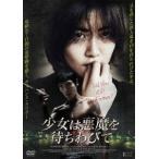少女は悪魔を待ちわびて シム・ウンギョン DVD