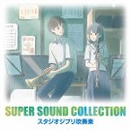 SUPER SOUND COLLECTION �����������֥���ճ� �� ���꥿�Υܥå�&������ (CD)