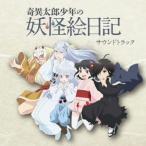奇異太郎少年の妖怪絵日記 サウンドトラック CD