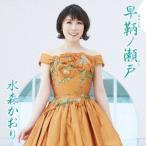 早鞆ノ瀬戸(タイプB) 水森かおり CD-Single