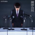 謝罪会見 DOTAMA DVD付CD