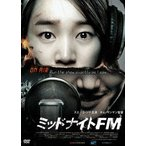 ミッドナイトFM スエ/ユ・ジテ DVD