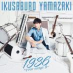1936 〜your songs II〜(通常盤) / 山崎育三郎 (CD)
