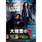 大捜査の女 サミー・チェン/イーソン・チャン DVD