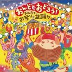 おんどでおどろう!〜みんなでお祭り・盆踊り〜 / (CD)