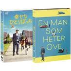 幸せなひとりぼっち ロルフ・ラスゴード DVD