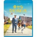 幸せなひとりぼっち ロルフ・ラスゴード Blu-ray