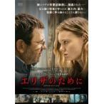 エリザのために アドリアン・ティティエニ DVD