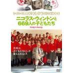 ニコラス・ウィントンと669人の子どもたち DVD