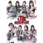 舞台「JKニンジャガールズ」 こぶしファクトリー DVD
