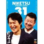 にけつッ!!31 / 千原ジュニア/ケンドーコバヤシ (DVD)
