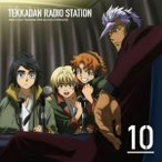 ラジオCD「鉄華団放送局」Vol.10 河西健吾/寺崎裕香 CD