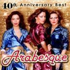 40th アニヴァーサリー・ベスト / アラベスク (CD)