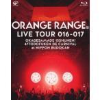 『LIVE TOUR 016-017 〜おかげさまで15周年! 47都道府県 DE カーニバル〜 at 日本武道館』(Blue-Ray+VRゴーグル 完全生産限定盤) オレンジレンジ Blu-ray