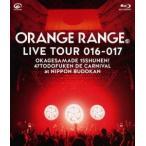 『ORANGE RANGE LIVE TOUR 016-017 〜おかげさまで15周年! 47都道府県 DE カーニバル〜 at 日本武道館』(通常盤) オレンジレンジ Blu-ray