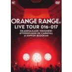 『ORANGE RANGE LIVE TOUR 016-017 〜おかげさまで15周年! 47都道府県 DE カーニバル〜 at 日本武道館』(DVD+VRゴーグル 完全生産限定盤) オレンジレンジ DVD