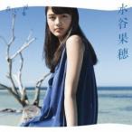 青い涙(完全生産限定盤)(Blu-ray Disc付) / 水谷果穂 (CD)