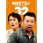 にけつッ!!32 / 千原ジュニア/ケンドーコバヤシ (DVD)