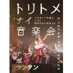 トリトメナイ音楽会  DVD
