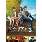 シチリアの恋 イ・ジュンギ DVD