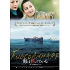 海は燃えている〜イタリア最南端の小さな島〜 DVD