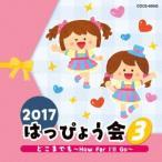 2017 д╧д├д╘дчдж▓ё(3) д╔д│д▐д╟дтб┴How Far Iб╟ll Goб┴ б┐  (CD)