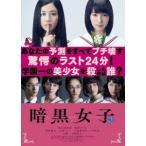 暗黒女子 清水富美加/飯豊まりえ 特典DVD付Blu-ray