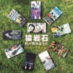 猿岩石 ゴールデン☆ベスト / 猿岩石 (CD)