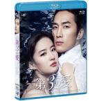 第3の愛 ソン・スンホン Blu-ray
