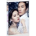 第3の愛(通常版) ソン・スンホン DVD
