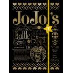 ジョジョの奇妙な冒険 第3部 スターダストクルセイダース エジプト編 Blu-ray BOX 初回仕様版