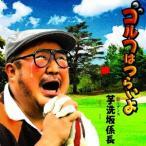 ゴルフはつらいよ 芋洗坂係長 CD-Single