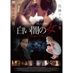 白い闇の女 エイドリアン・ブロディ DVD