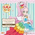 キラキラ☆プリキュアアラモード sweet etude 6 キュアパルフェ 虹色.. / 水瀬いのり(キュアパルフェ) (CD)