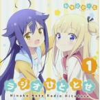 ラジオCD「ひなこのーと ラジオひととせ」Vol.1 富田美憂/小倉唯 CD