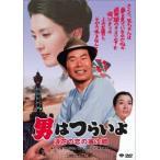 男はつらいよ 浪花の恋の寅次郎 / 渥美清 (DVD)