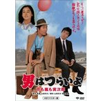 男はつらいよ 花も嵐も寅次郎 / 渥美清 (DVD)