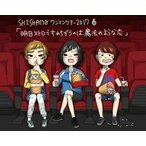 明日メトロですれちがうのは、魔法のような恋(Blu-ray Disc) / SHISHAMO (Blu-ray)