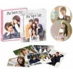 きょうのキラ君 スペシャル・エディション 中川大志/飯豊まりえ 特典DVD付Blu-ray