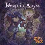 TVアニメ「メイドインアビス」オープニングテーマ「Deep in Abyss」 / 富田美憂(リコ)/伊瀬茉莉也(レグ) (CD)