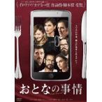 おとなの事情 / ジュゼッペ・バッティストン (DVD)
