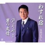 わすれ宿/のぞみ(希望) 五木ひろし CD-Single