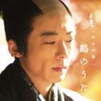 NHK大河ドラマ「おんな城主 直虎」 緊急特盤 鶴のうた オムニバス Blu-Spec CD