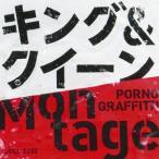 キング&クイーン/Montage(通常盤) / ポルノグラフィティ (CD)