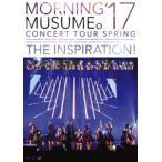 モーニング娘。'17 コンサートツアー春 〜THE INSPIRATION!〜 / モーニング娘。'17 (DVD)