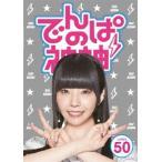 でんぱの神神DVD LEVEL.50 でんぱ組.inc DVD
