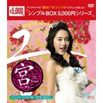 宮〜Love in Palace ディレクターズ・カット版 DVD-BOX1 ユン・ウネ DVD