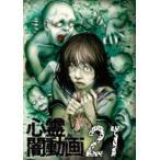 心霊闇動画21 DVD